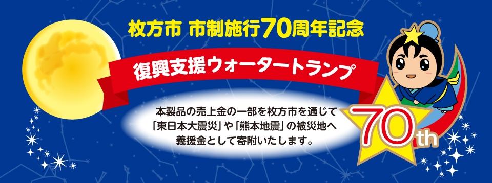 オリジナルトランプ各種印刷物大阪府枚方市の印刷会社美好堂